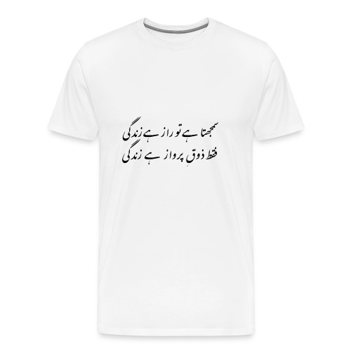 Life isn't a mystery -Iqbal - Men's Premium T-Shirt