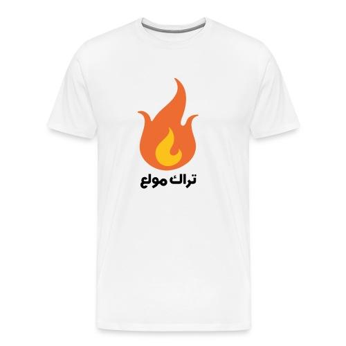 تراك مولع - Men's Premium T-Shirt