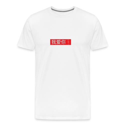 i love you AD box logo - Men's Premium T-Shirt