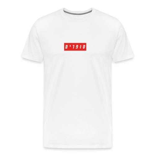 סופרים - Men's Premium T-Shirt