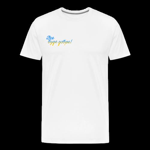 Vse bude dobre! - Men's Premium T-Shirt