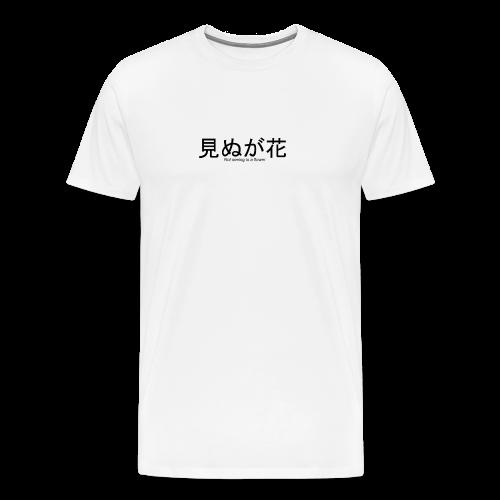 見ぬが花-Not seeing is a flower - Men's Premium T-Shirt