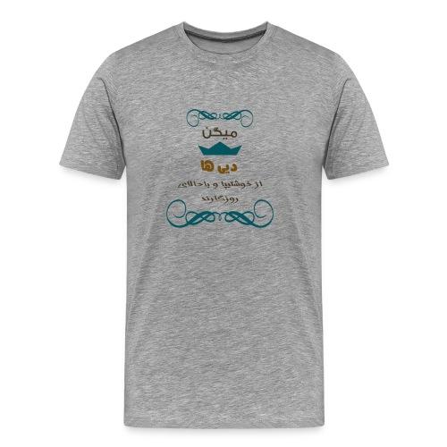deyi - Men's Premium T-Shirt