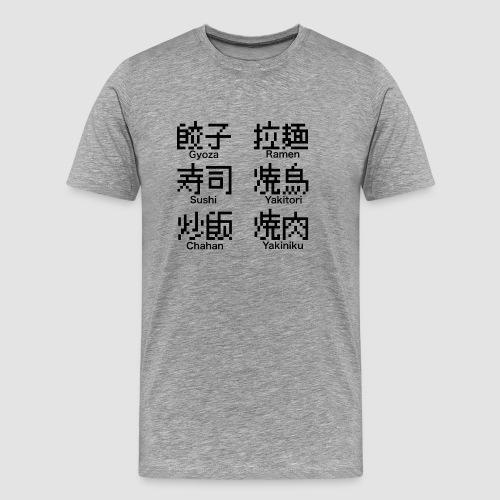 kanjifood - Men's Premium T-Shirt