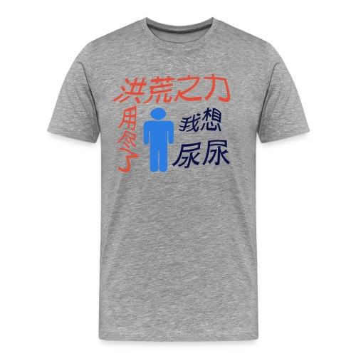 洪荒之力已用完 - Men's Premium T-Shirt