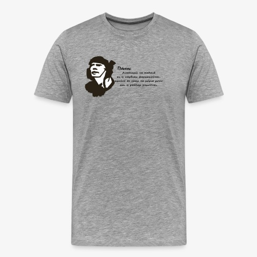Πόντος - Αναστορώ τα παλαιά - Men's Premium T-Shirt
