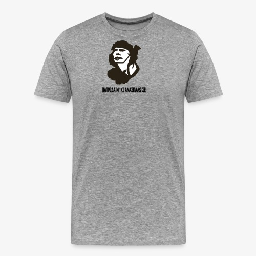 Pontian - 'Πατρίδα μ' κι ανασπάλω σε'. - Men's Premium T-Shirt
