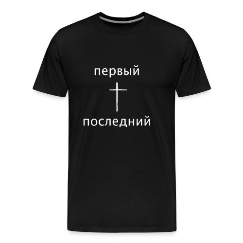 Jesus Love Gift Idea - Men's Premium T-Shirt