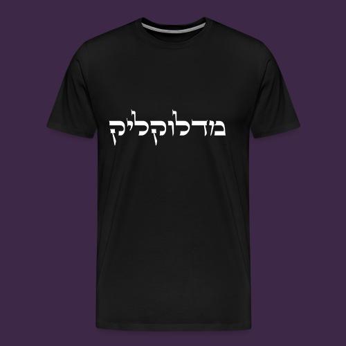 מדלוקליק - Men's Premium T-Shirt