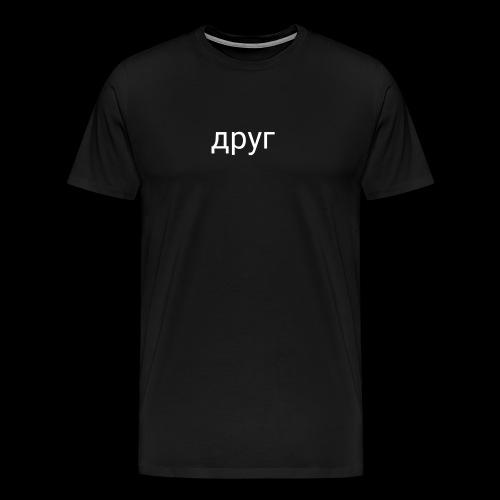 друг - Men's Premium T-Shirt