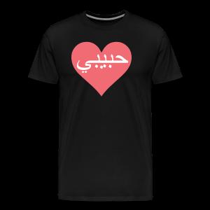Habibi - Men's Premium T-Shirt