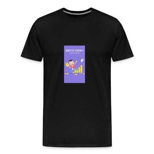 guide 4 - Men's Premium T-Shirt