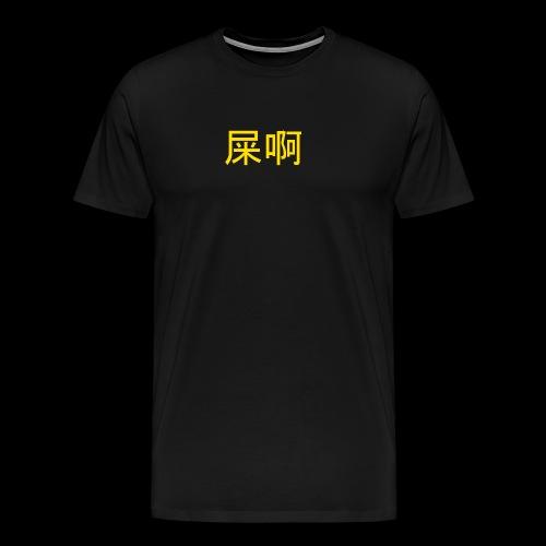 S*** YEA - Men's Premium T-Shirt