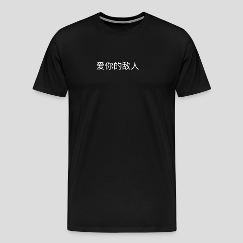 Chinese LOVE YOR ENEMIES Logo (Black Only) - Men's Premium T-Shirt