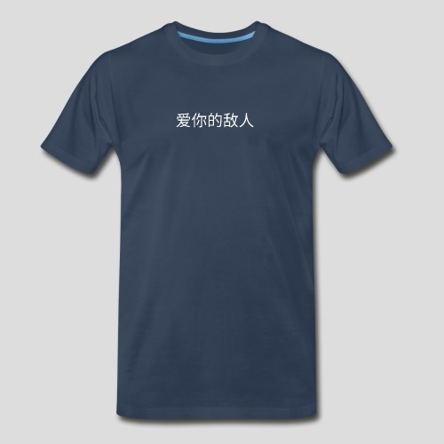 Chinese LOVE YOR ENEMIES Logo (Black Only) - Men's Premium T-Shirt