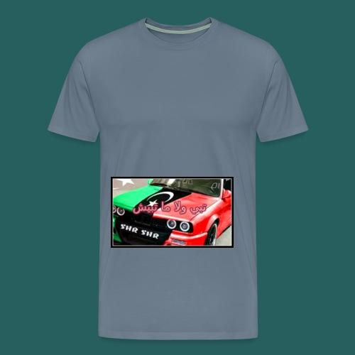 تبي jpg - Men's Premium T-Shirt