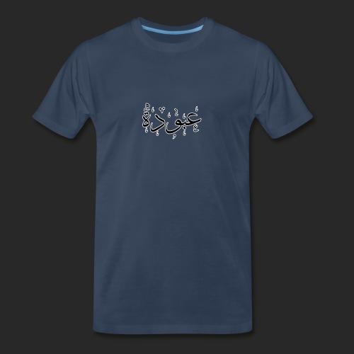 aboodeh - Men's Premium T-Shirt