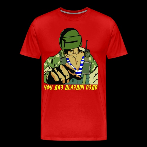 Fist of the Red Star - Men's Premium T-Shirt