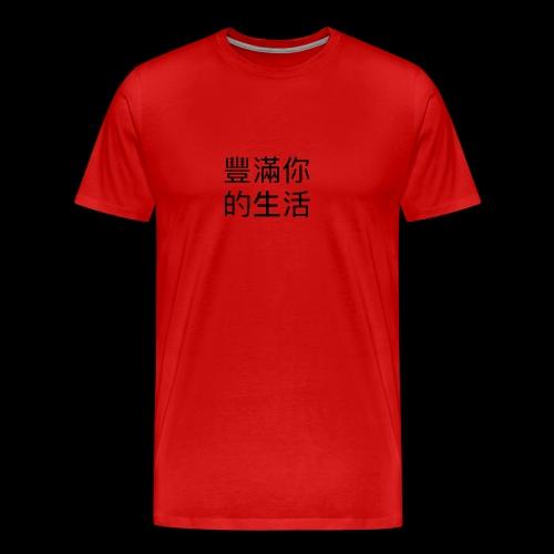 LIVELIFETOTHEFULLEST XO - Men's Premium T-Shirt