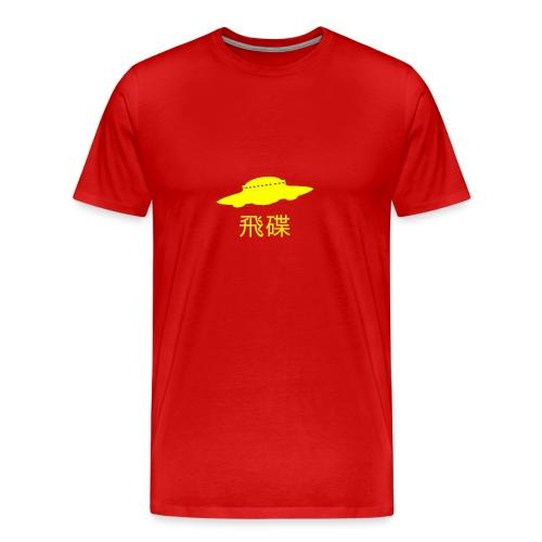 UFO China 飛碟 - Men's Premium T-Shirt