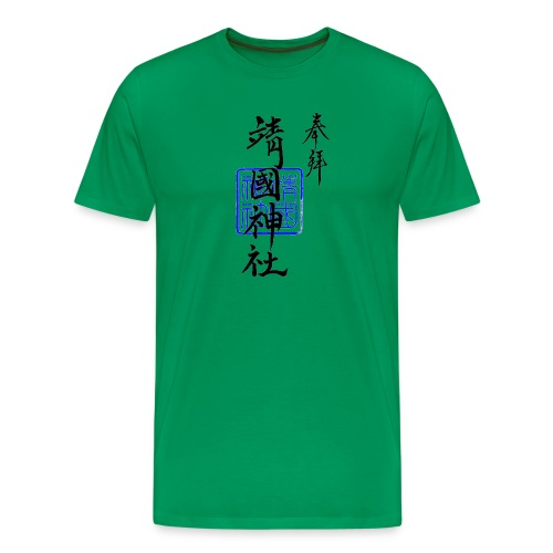 Shrine Blue - Men's Premium T-Shirt