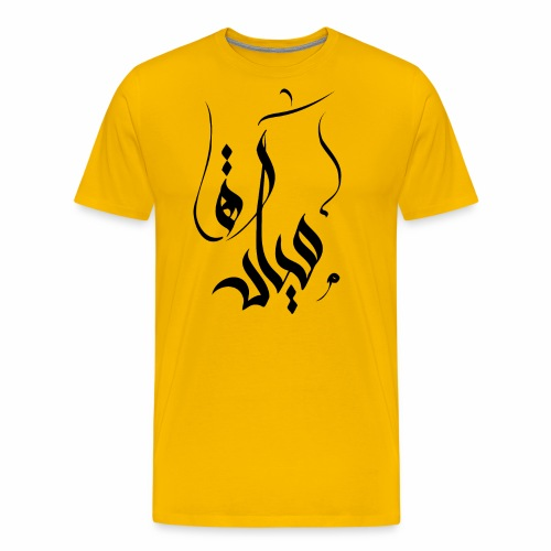 Mayada's Name - Men's Premium T-Shirt