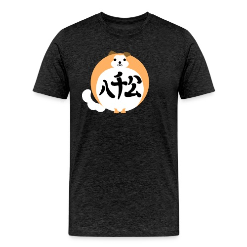 hachiko - Men's Premium T-Shirt