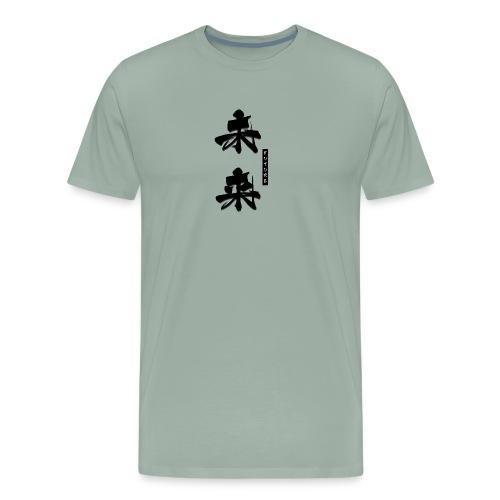 T Fdesign - Men's Premium T-Shirt
