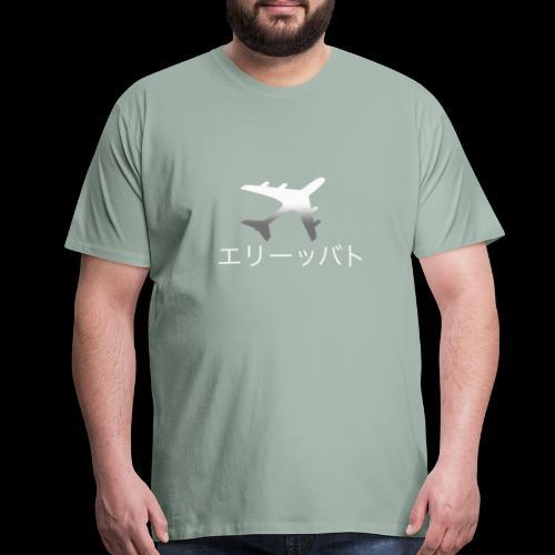 japan plane - Men's Premium T-Shirt