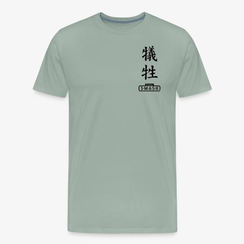 sacrifice logo - Men's Premium T-Shirt