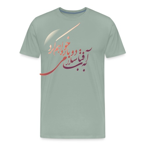 be aftab Persian T-shirt - Men's Premium T-Shirt