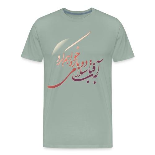 be aftab Persian T-shirt - Men's Premium T-Shirt