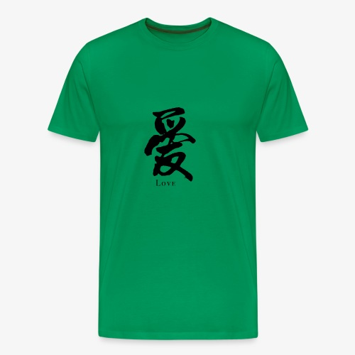 Chinese characters Love - Men's Premium T-Shirt
