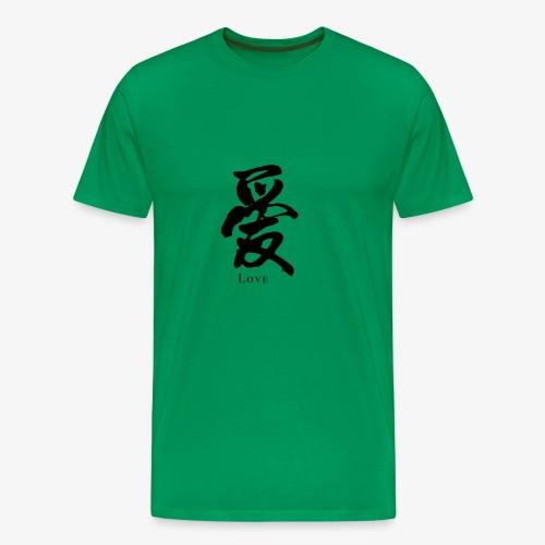Chinese characters Love - Men's Premium T-Shirt