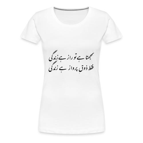 Life isn't a mystery -Iqbal - Women's Premium T-Shirt