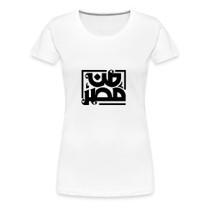(تيشيرت صمملي (من مصر - Women's Premium T-Shirt