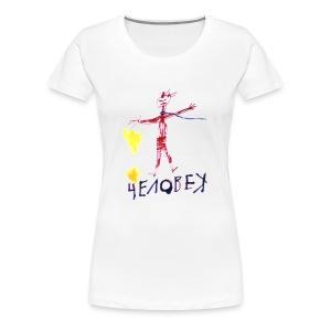 human being - Women's Premium T-Shirt