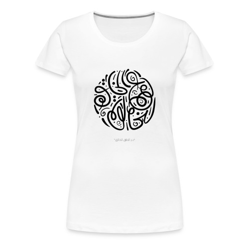 Let the creation to the Creator - Women's Premium T-Shirt