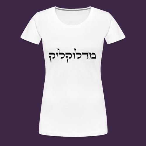 מדלוקליק - Women's Premium T-Shirt