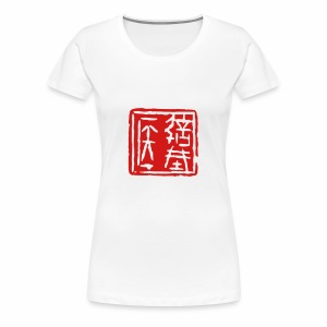 Chinese seal - Women's Premium T-Shirt