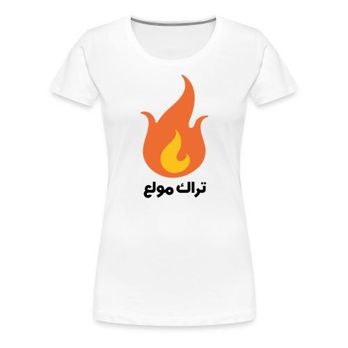 تراك مولع - Women's Premium T-Shirt