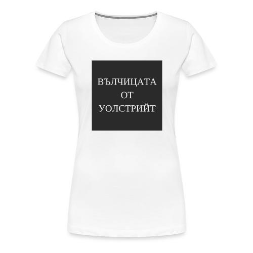 ВЪЛЧИЦАТА ОТ УОЛСТРИЙТ - Women's Premium T-Shirt