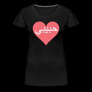 Habibi - Women's Premium T-Shirt