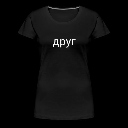 друг - Women's Premium T-Shirt