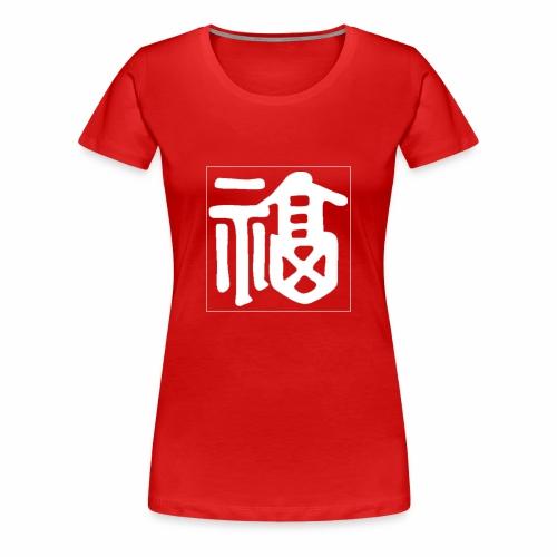 Harmony (Chinese Character) - Women's Premium T-Shirt
