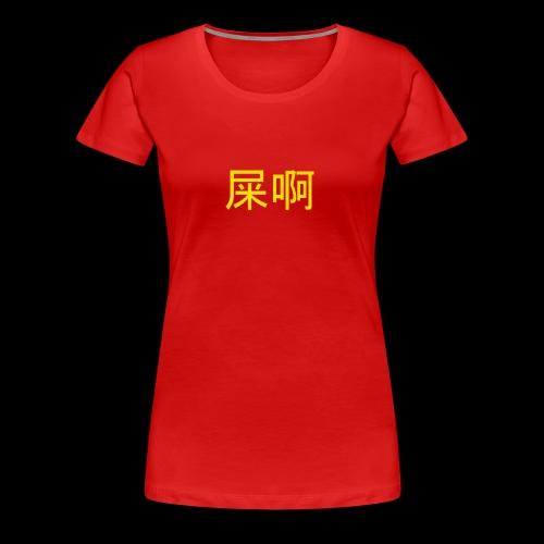 S*** YEA - Women's Premium T-Shirt