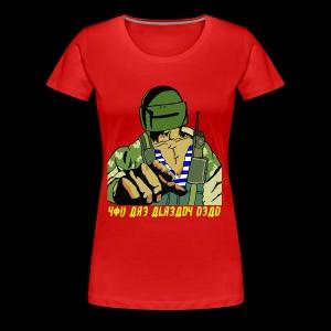 Fist of the Red Star - Women's Premium T-Shirt