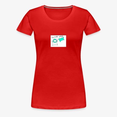 V cat shit - Women's Premium T-Shirt