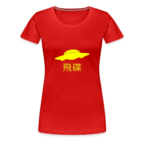 UFO China 飛碟 - Women's Premium T-Shirt