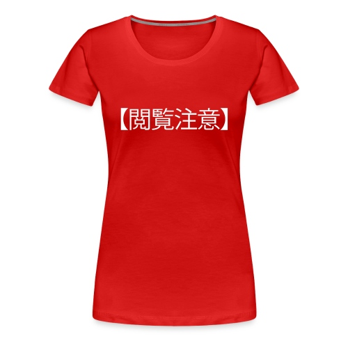 閲覧注意・カラフル - Women's Premium T-Shirt